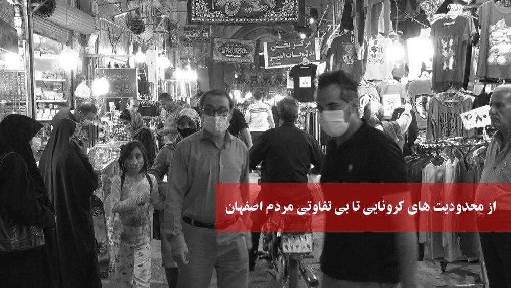 از محدودیتهای کرونایی تا بی تفاوتی مردم اصفهان