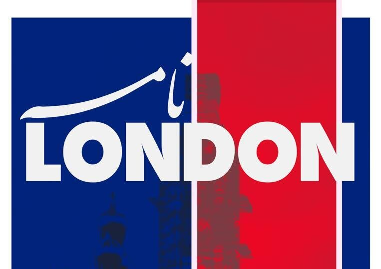 """تنوع نژادی لندن در """"لندننامه"""""""