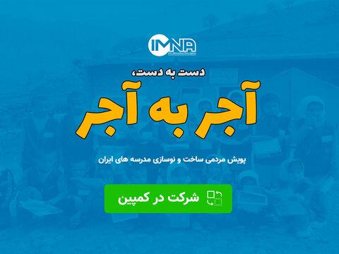 آجر به آجر، کمپین مردمی ساخت و نوسازی مدرسه های ایران + آموزش و استان ها