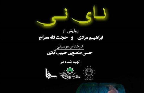 مداحان اصفهانی همنوا با نای نی
