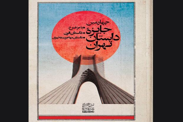 داوران جایزه داستان تهران معرفی شدند