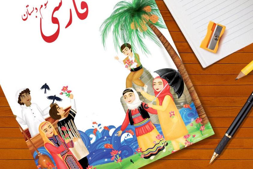 تصویر کتاب فارسی سوم دبستان تغییر میکند