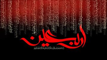 اس ام اس تسلیت اربعین حسینی ۱۴۰۰ + پیام، متن و عکس