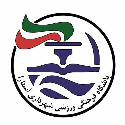 وضعیت مالی باشگاه شهرداری آستارا تعیین تکلیف می شود