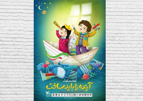 برنامههای وزارت فرهنگ و ارشاد اسلامی در هفته ملی کودک
