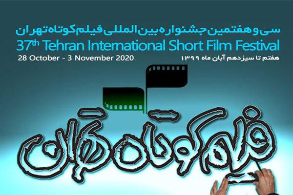 سیوهفتمین جشنواره فیلم کوتاه تهران هفتم آبانماه آغاز میشود