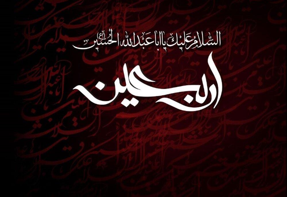 «حسین (ع)» قطب نمای آزادگان و آزادیخواهان جهان