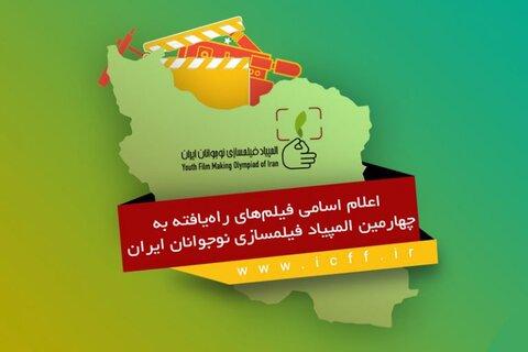 اعلام اسامی فیلمهای پذیرفته شده در چهارمین المپیاد فیلمسازی نوجوانان ایران