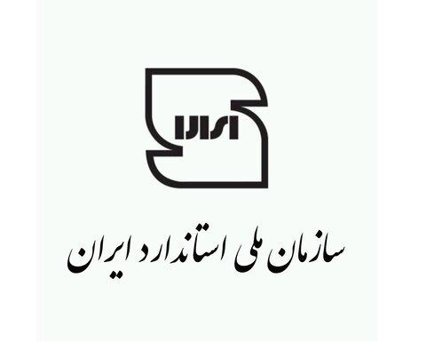 رتبه ۲۱ ایران در سازمان جهانی استاندارد