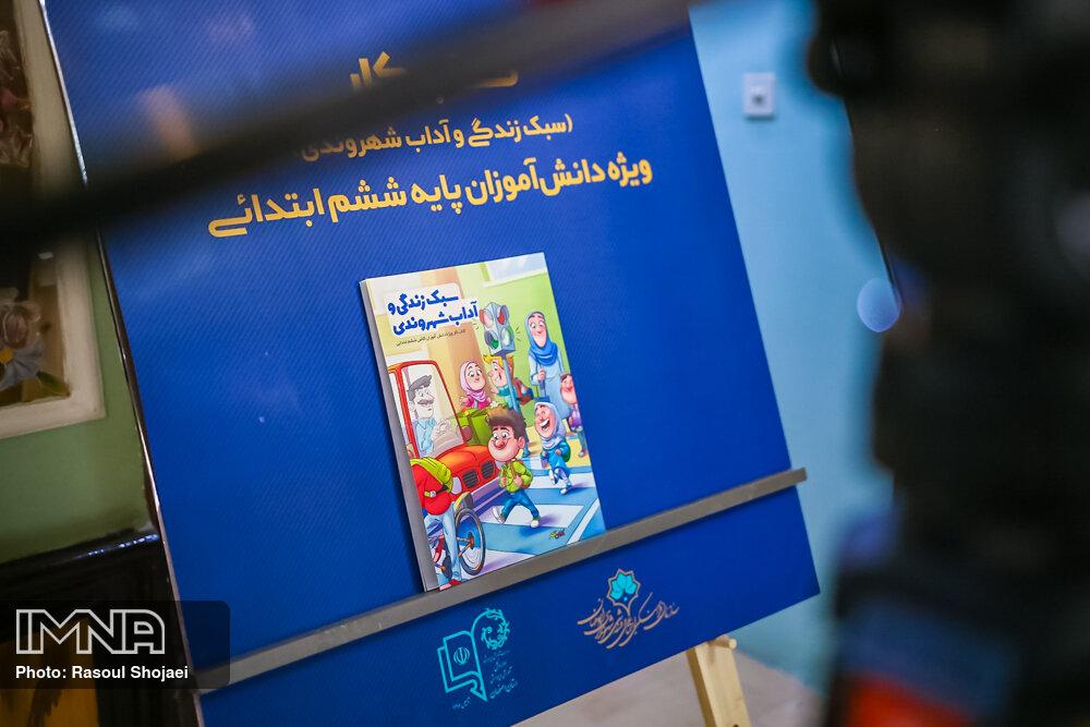 """کتاب """"کلاس شهر"""" در وزارت آموزش و پرورش کشور تایید شد"""