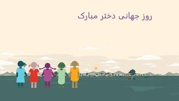 پیام تبریک روز جهانی دختر ۲۰۲۰ + عکس و متن