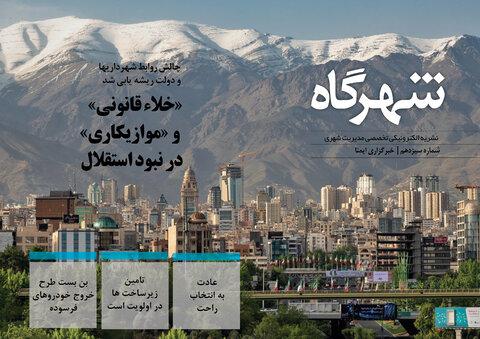 شهرگاه/ چالشهای روابط شهرداریها و دولت