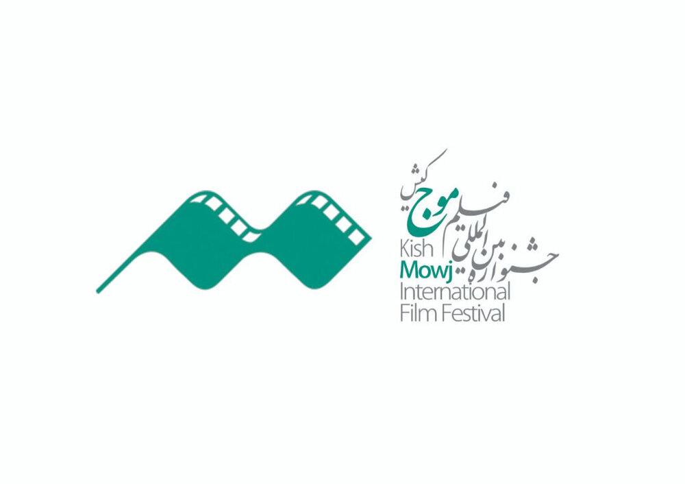 ثبتنام هنرمندان از ۱۲۲ کشور در جشنواره فیلم موج