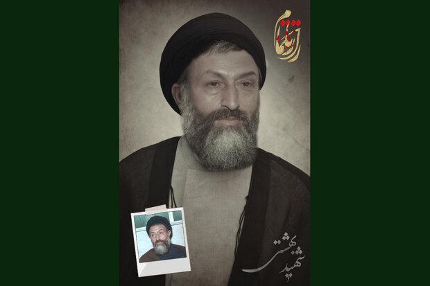 رونمایی از گریم بازیگر شهید بهشتی در سریال راز ناتمام