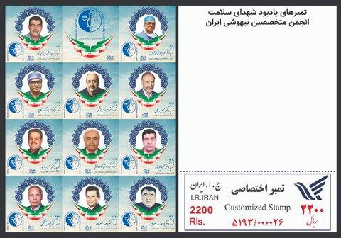 تمبر یادبود شهدای سلامت انجمن متخصصین بیهوشی ایران رونمایی شد