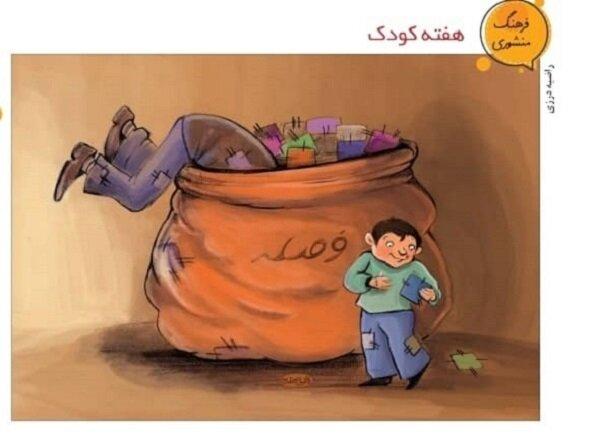 کارتون/ روز کودک بهانهای برای توجه به حقوق کودکان است