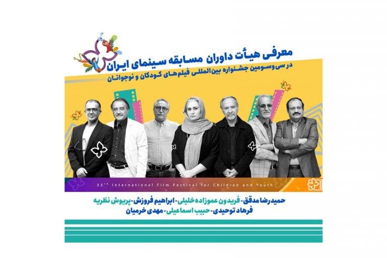معرفی هیات داوران بخش سینمای ایران جشنواره فیلم کودک