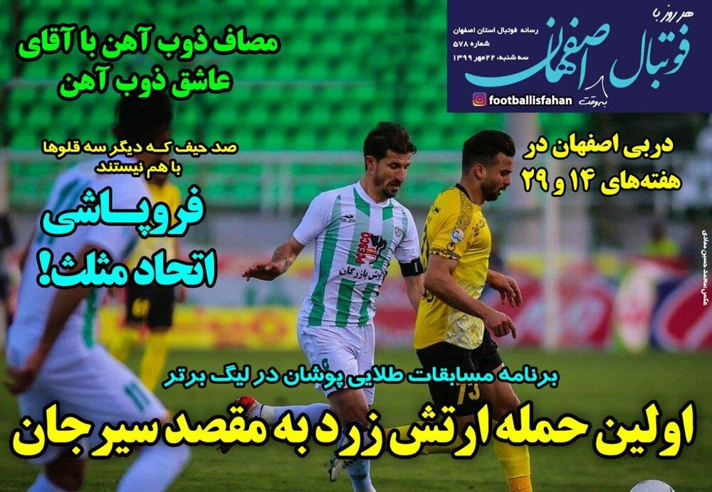 پانصد و هفتاد و هشتمین شماره فوتبال به وقت اصفهان منتشر شد