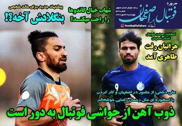 پانصد و هفتاد و نهمین فوتبال به وقت اصفهان منتشر شد