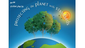 روز جهانی استاندارد ۲۰۲۰ + استاندارد چیست و انواع