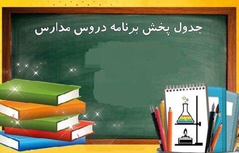 برنامه درسی ۵ آبان مدرسه تلویزیونی ایران
