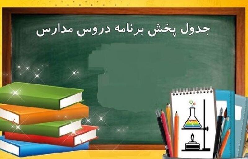 جدول زمانی آموزش تلویزیونی دانشآموزان سهشنبه ۲۵ آذر