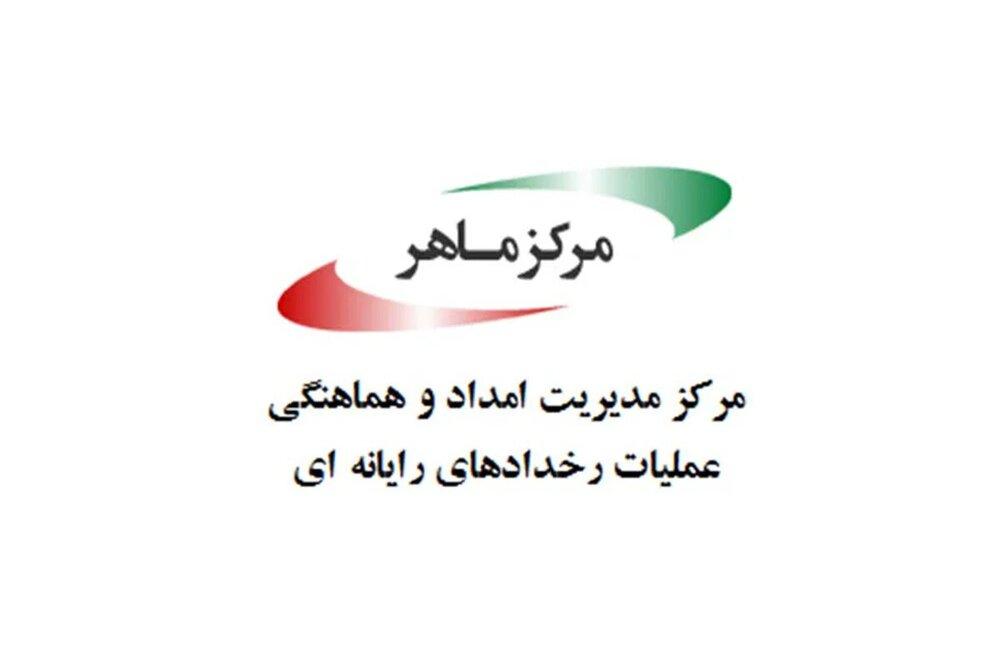 اطلاعیه مرکز ماهر درباره حمله سایبری به دو سازمان دولتی