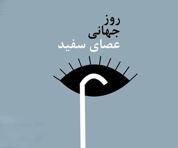 ۱۵ اکتبر، روز جهانی نابینایان و عصای سفید + پیام تبریک و خط بریل