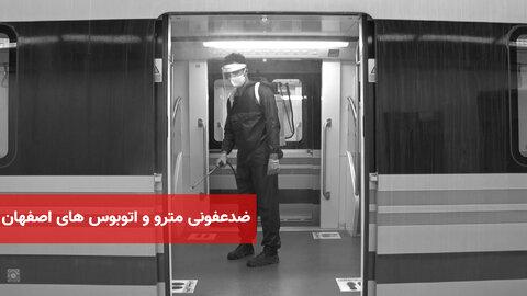ضدعفونی مترو و اتوبوس های شهری اصفهان