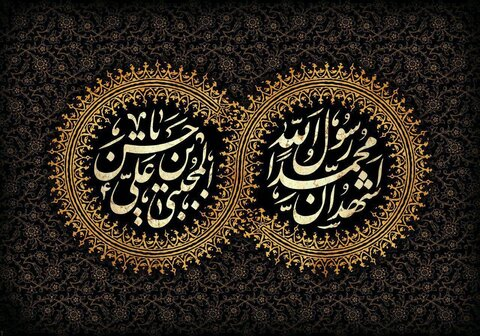 تسلیت درگذشت پیامبر اسلام (ص) و حضرت امام حسن (ع) + متن و عکس ۲۸ صفر