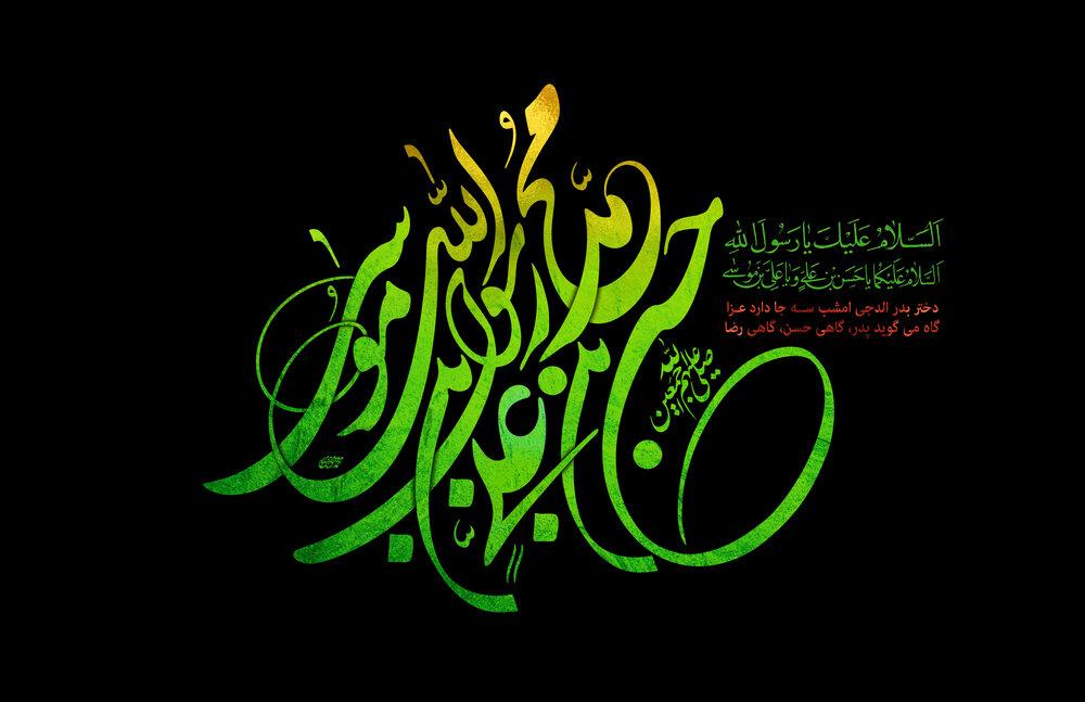 اس ام اس تسلیت شهادت امام حسن مجتبی (ع) و رحلت پیامبر اکرم (ص) ۱۴۰۰ + پیام، متن و عکس