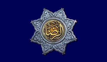 تسلیت شهادت امام رضا (ع) + متن و عکس