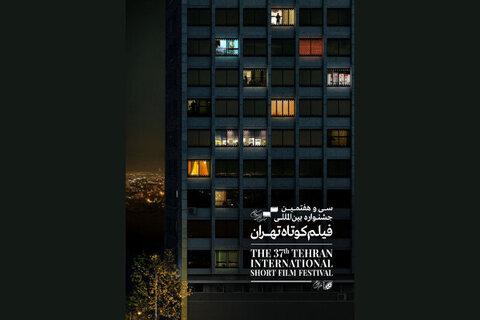 اکران آثار جشنواره فیلم کوتاه تهران به تعویق افتاد