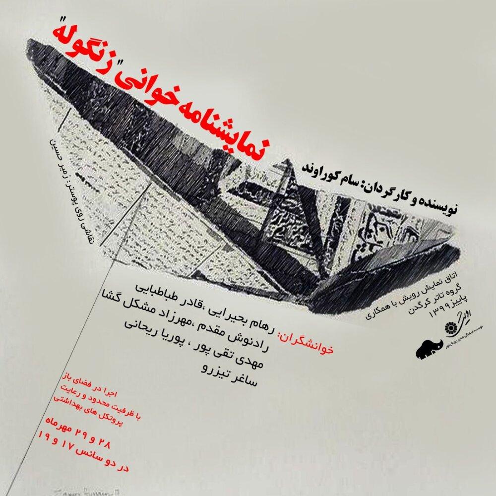 """زنگ مهاجرت به روایت """"زنگوله"""""""
