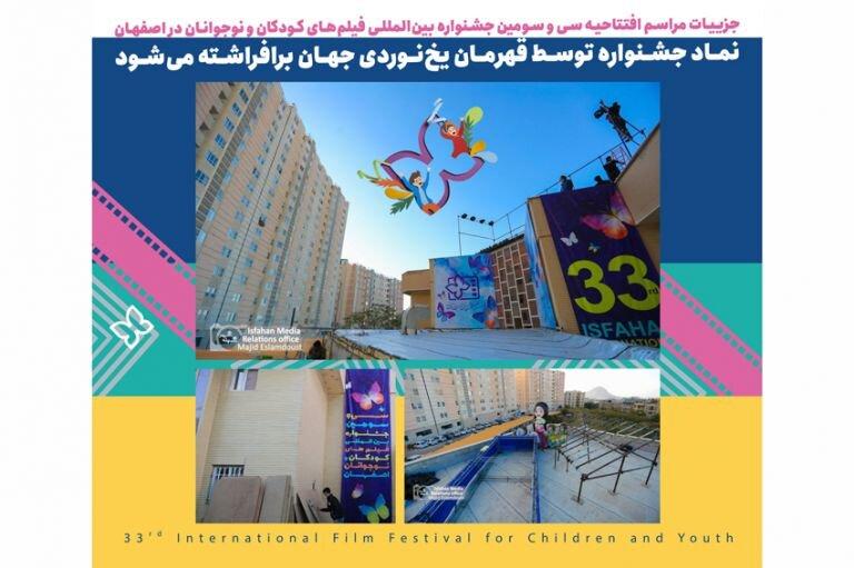 جزییات مراسم افتتاحیه سی و سومین جشنواره فیلم کودک در اصفهان