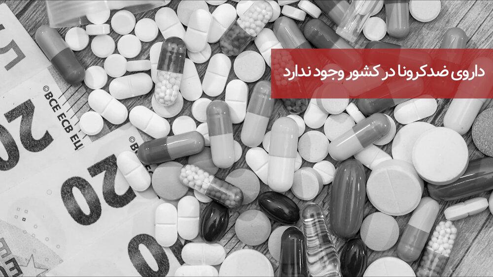 داروی ضد کرونا در کشور وجود ندارد