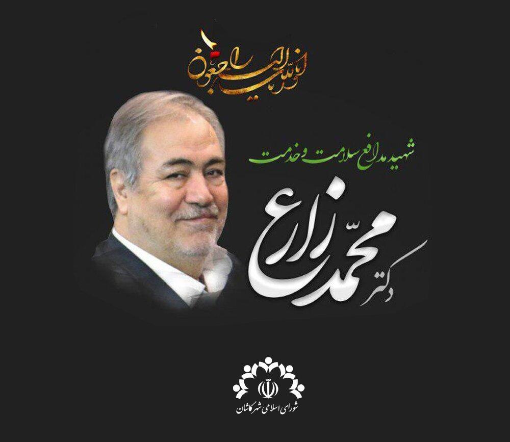 پیام تسلیت شورای شهر کاشان به مناسبت شهادت دکتر محمد زارع