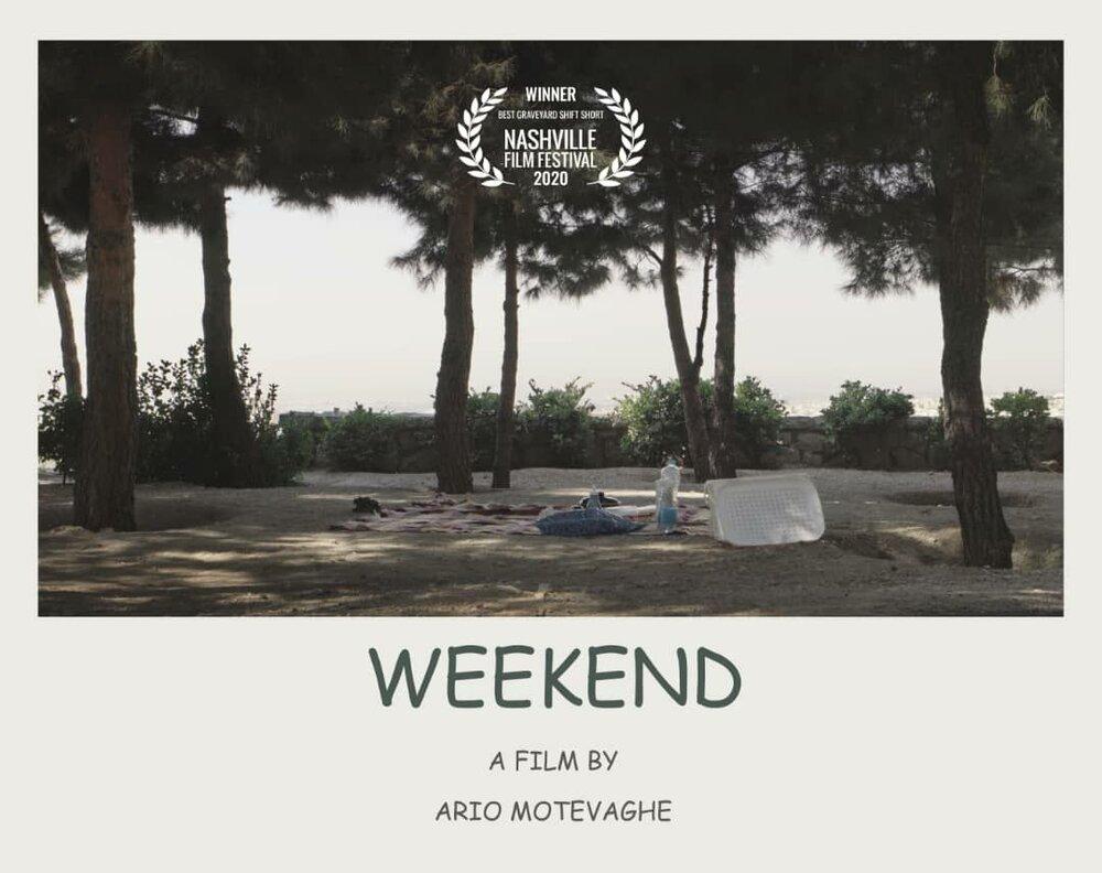 فیلم کوتاه آخر هفته از ۴ جشنواره جهانی جایزه گرفت