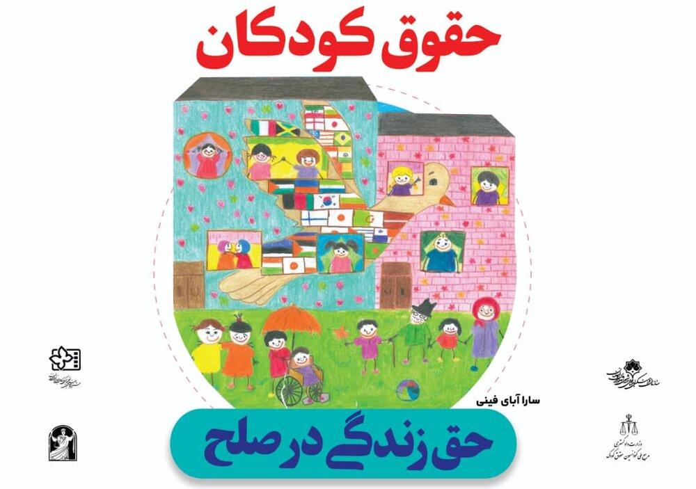 ۳۰۰ تابلو شهری اصفهان رنگ کودک به خود گرفت