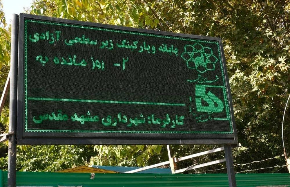 عذرخواهی شهردار مشهد بابت تاخیر در افتتاح پارکینگ آزادی
