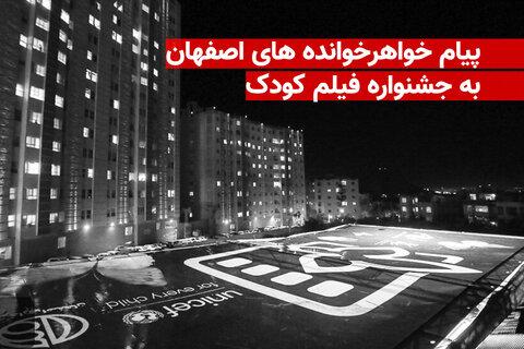 پیام  خواهرخوانده های اصفهان به جشنواره فیلم کودک