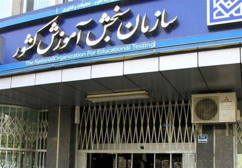 موافقت مجلس با تحقیق و تفحص از سازمان سنجش آموزش کشور