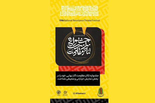 آثار برگزیده بخش تئاتر خیابانی جشنواره مقاومت مشخص شدند