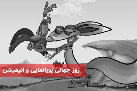 روز جهانی پویانمایی و انیمیشن