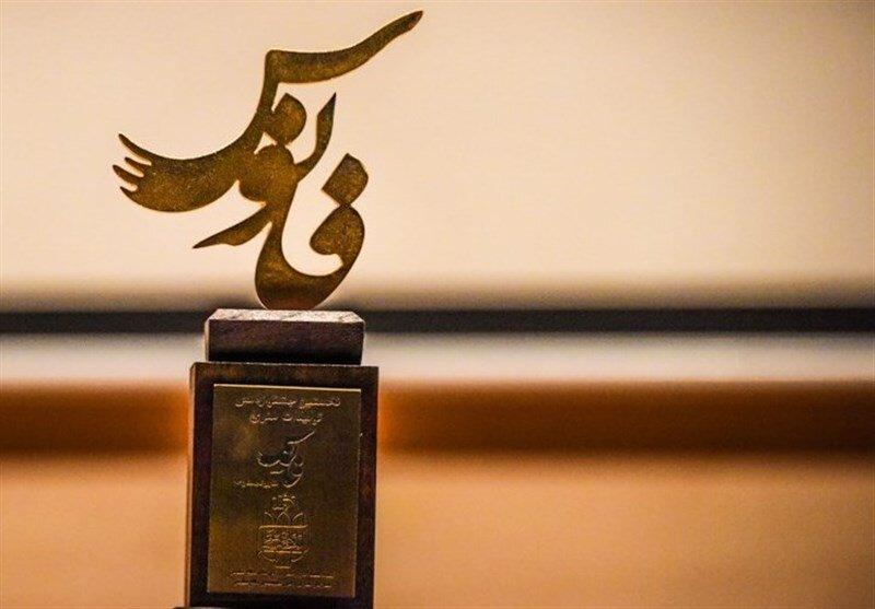 اصفهان رتبه اول جشنواره ملی فانوس را کسب کرد
