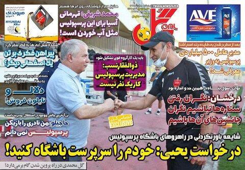 روزنامههای ورزشی ۸ آبان؛ دلخوری بزرگ ژنرال از مدیران سپاهان