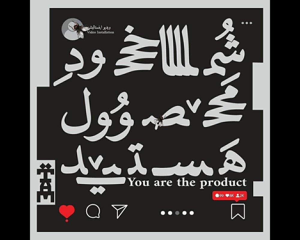 شما خود محصول هستید