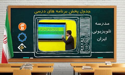 برنامه درسی روز یکشنبه ۲۵ آبان مدرسه تلویزیونی