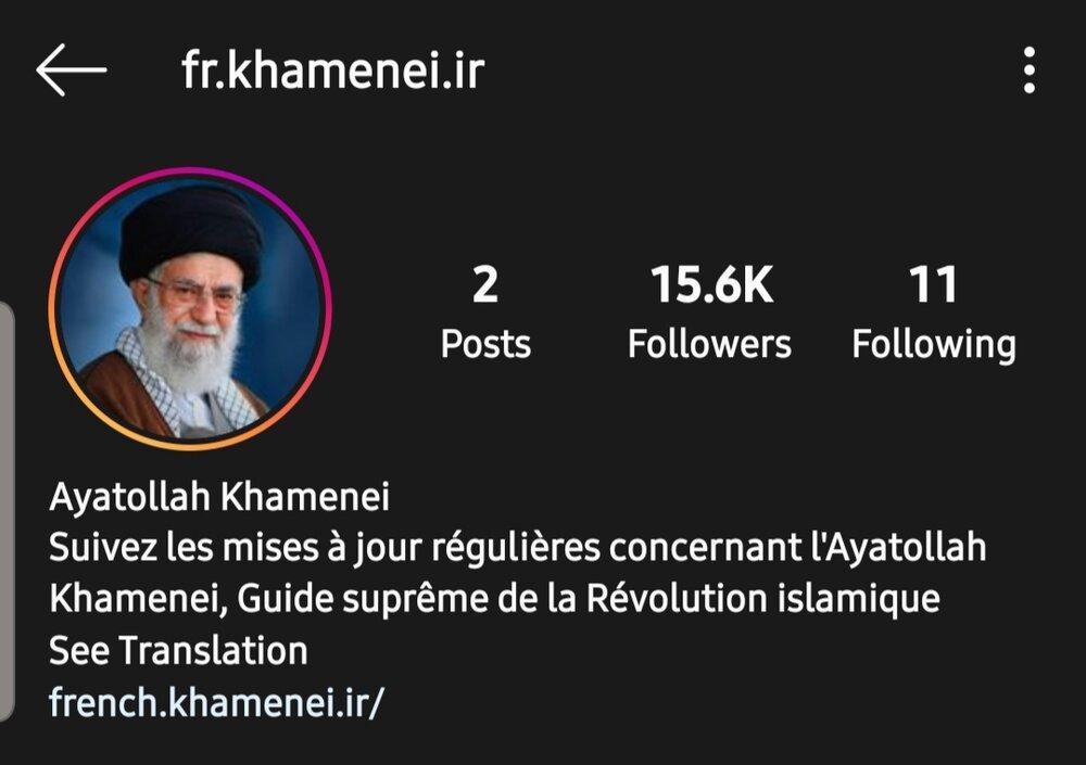 صفحه اینستاگرام فرانسوی زبان رهبر انقلاب برگردانده شد