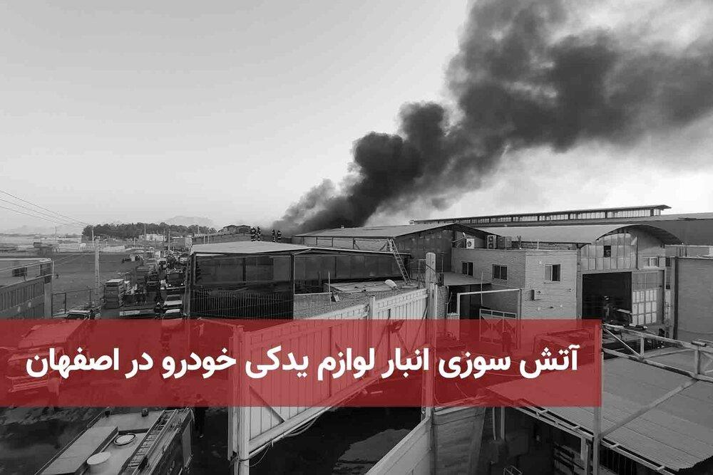 آتش سوزی انبار لوازم یدکی خودرو در اصفهان